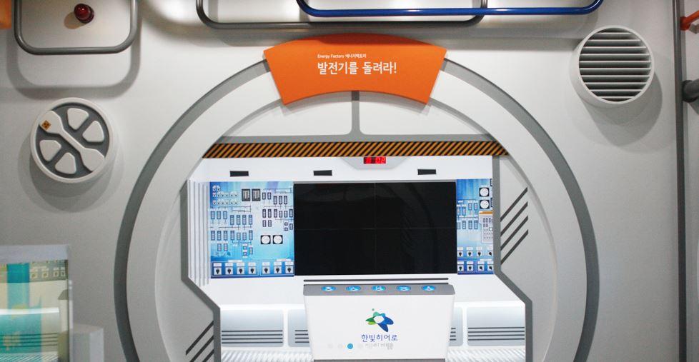 한빛원자력본부 홍보관