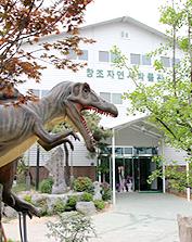 창조자연사박물관