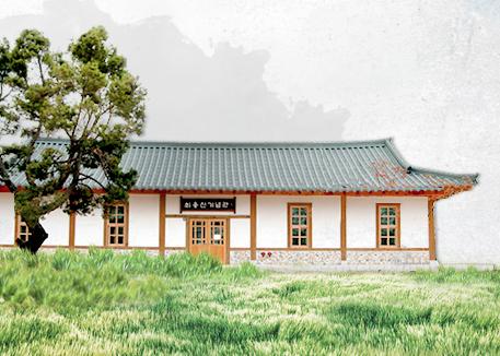 최용신기념관