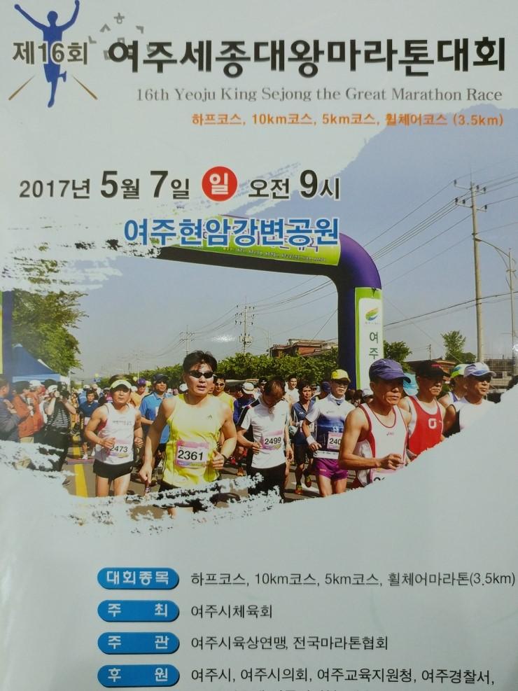 여주 세종대왕 마라톤대회