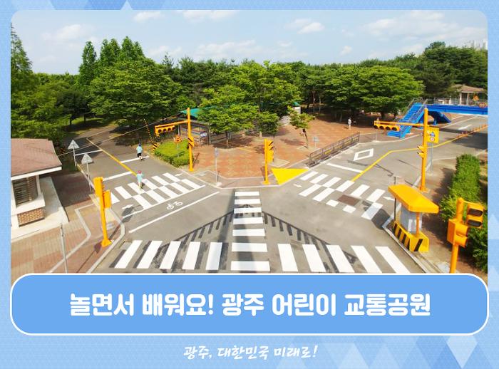어린이교통공원 (광주)