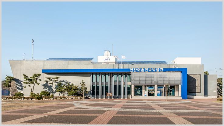 안산어촌민속박물관
