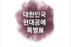 [울산][현대예술관] 대한민국 현대 공예 특별展