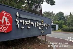 천연기념물센터2