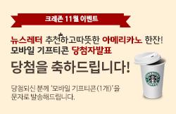 크레존 뉴스레터 추천 이벤트_당첨자발표 목록배너