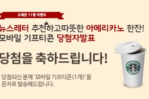크레존 뉴스레터 추천 이벤트_당첨자발표 배너