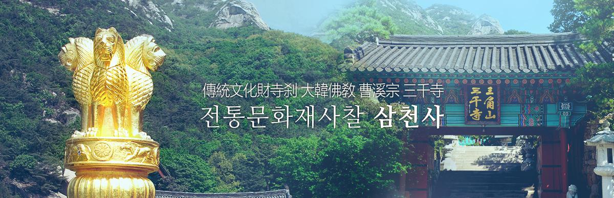 삼천사(서울)