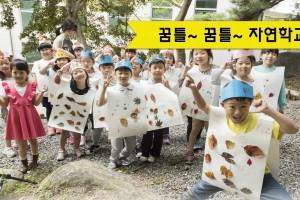 [전남] 꿈틀 꿈틀 자연학교 1