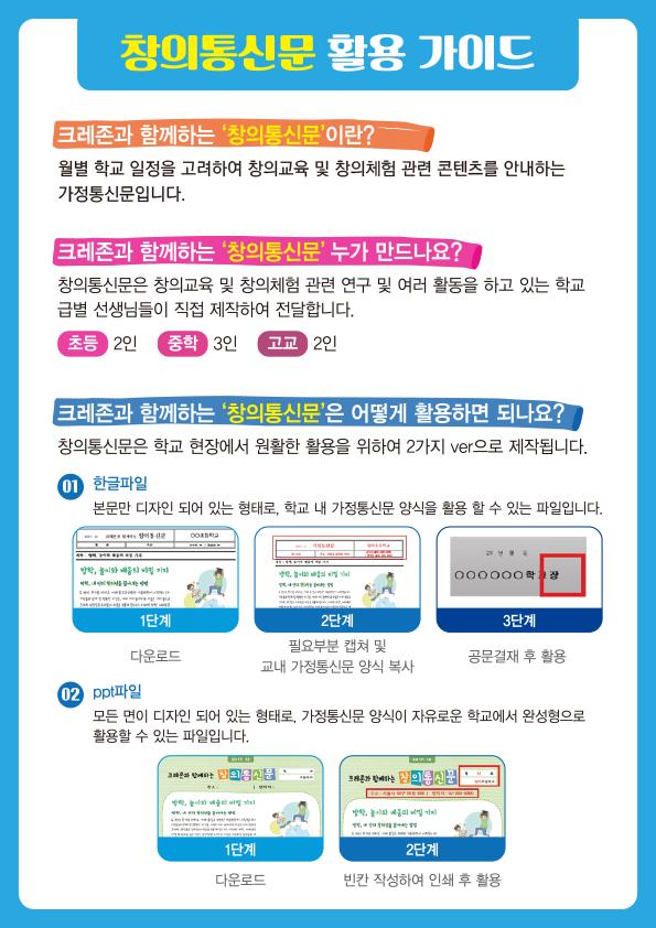 크레존 창의통신문 활용 가이드_웹 팝업