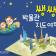 [경기][2018-1학기] 쌩쌩! 박물관 지도 여행