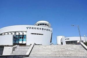 구의아리수정수센터 전경사진