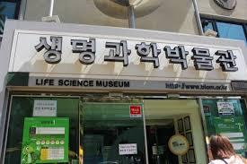 한생연 생명과학박물관