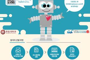 로봇동아리 포스터