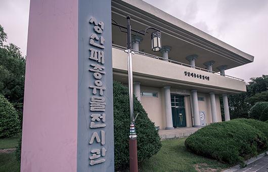 성산패총유물전시관