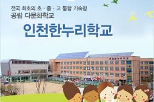 인천한누리 학교