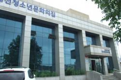 제천 청소년문화의집