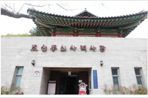 조선통신사역사관