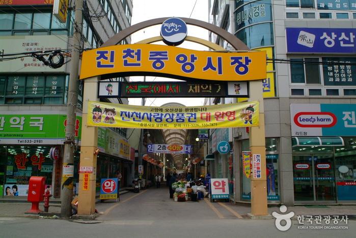 진천 중앙시장