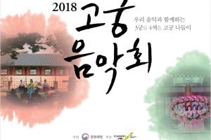 2018 고궁음악회