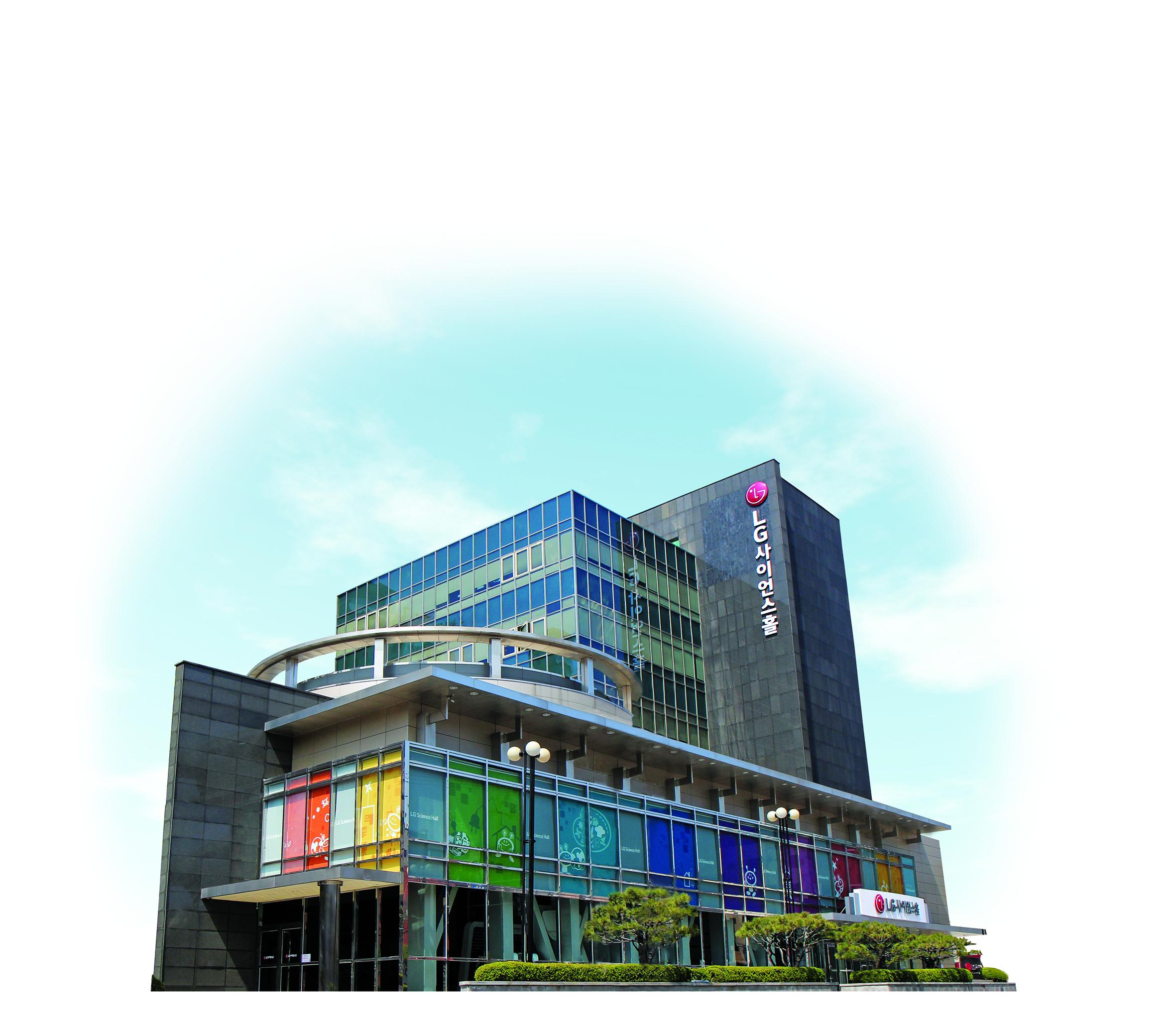 LG 사이언스홀 부산