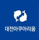 대전아쿠아리움