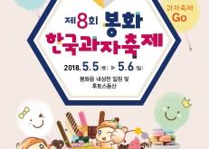 봉화 한국과자축제