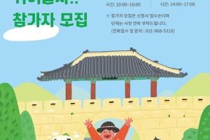 북한산성에서 뛰어놀자!