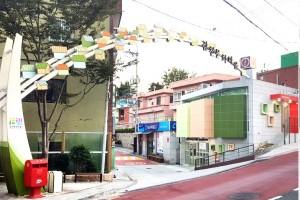 감천문화마을 안내센터
