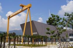 거제조선해양문화관