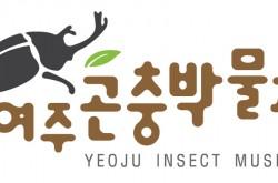 곤충박물관-로고