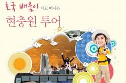 [대전] [국립대전현충원] 호국배움이투어