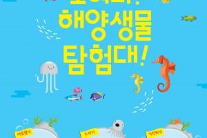 모여라! 해양생물 탐험대