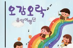 오감오락 음악여행단