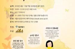 2018 기억의터 포스터(배포용)