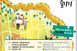 2018_한양도성_포스터