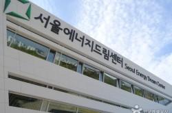 서울에너지드림센터