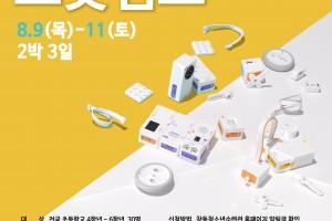 2번. 2018년 제12회 행복서울 청소년 로봇캠프 포스터
