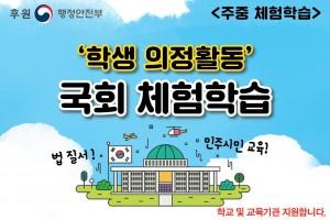 학생의정활동 국회체험학습 배너-05