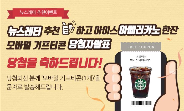 09뉴스레터추천이벤트_당첨자발표