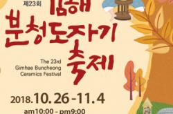 김해분청도자기축제