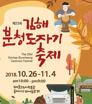 김해 분청도자기축제
