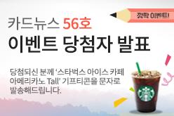 목록_카드뉴스-56호-당첨자발표248x162