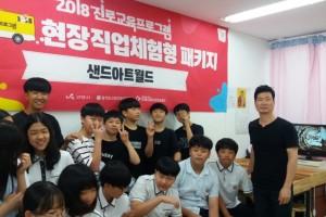 샌드아트월드_목암중학교-300x200