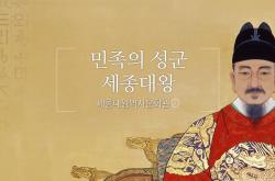 세종역사문화관