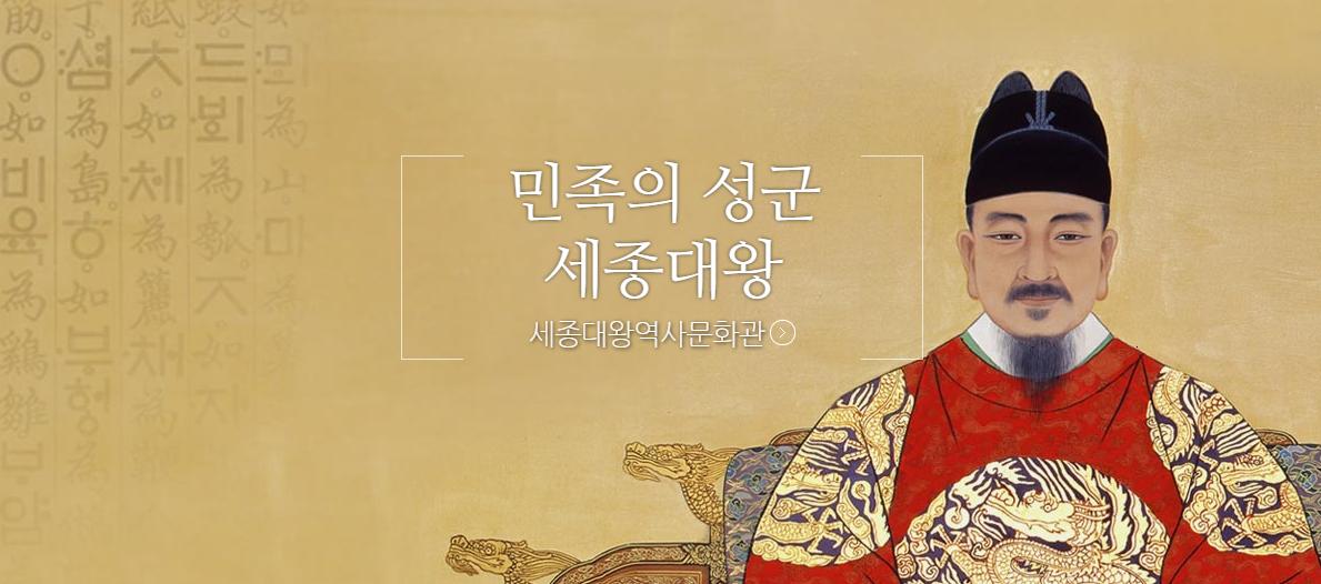 세종대왕릉 세종대왕역사문화관