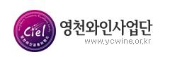 영천와인사업단