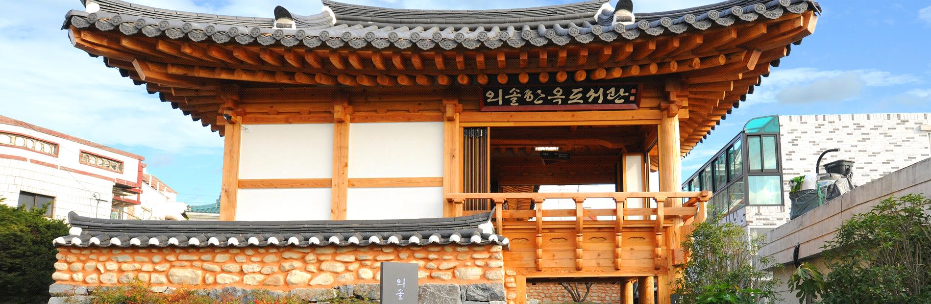 외솔 최현배 생가 및 기념관