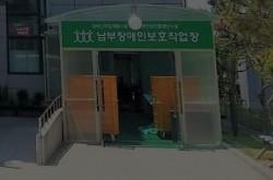 [울산] 울주군 남부장애인 보호작업장 봉사활동 및 경제 체험