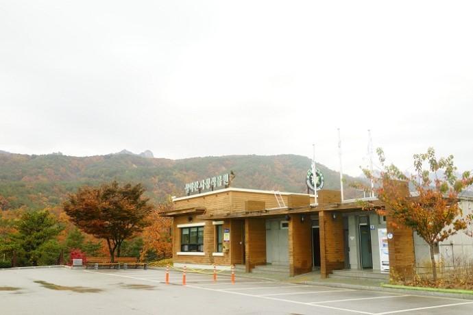 설악산자생식물원