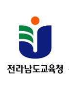 전라남도교육청